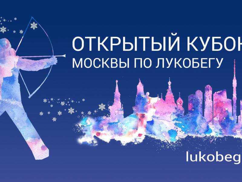 Егор Расторгуев лидирует после 3-х этапов ОКМЛ 2020