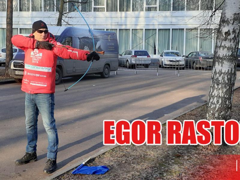 Расторгуев третий на 1 этапе Кубка Москвы по лукобегу