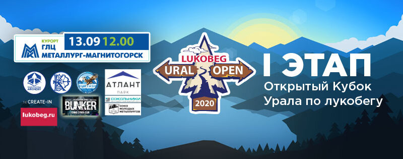 Жеребьёвка I этапа Открытого Кубка Урала