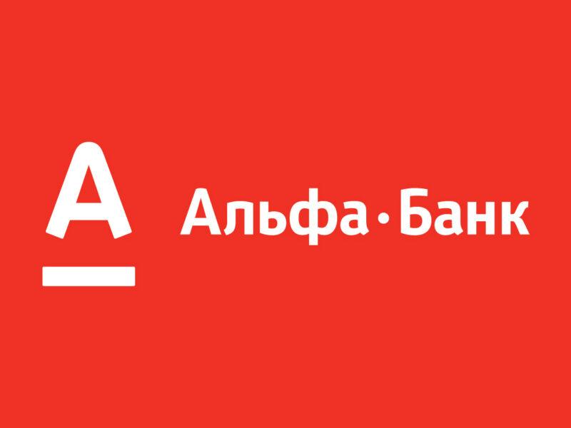 Партнеримся с Альфа-банком